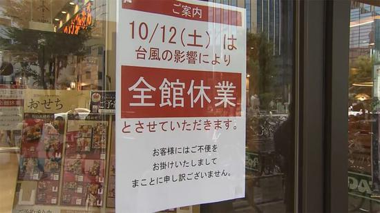 伊藤洋华堂店铺门口张贴的临时停业通知(《每日新闻》)