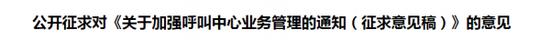 ▲中国工业和新闻化部网站截图