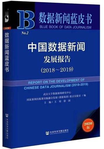 《数据新闻蓝皮书中国数据新闻发展报告(2018-2019)》