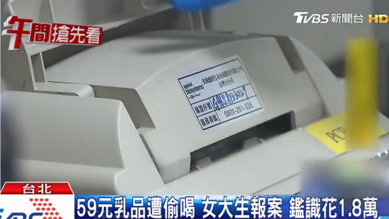 """台警方检验DNA消耗近2万新台币(图片来源:台湾""""TVBS""""截图)"""