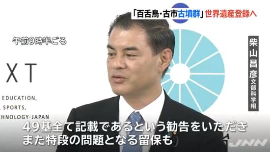 日本文部科学相柴山昌彦接受采访(日本TBS电视台)