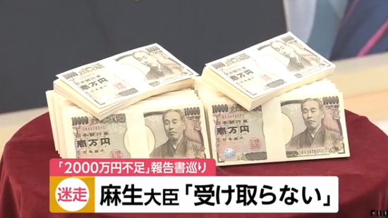 日媒报道养老问题(富士电视台)