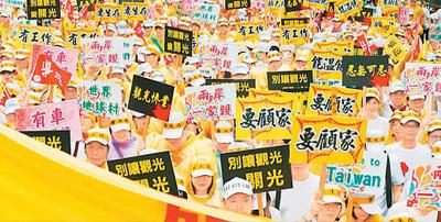 岛内观光业者走上街头,抗议民进党施政不力,造成旅游市场萎缩。(资料图片)