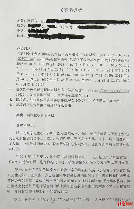 刘强东告网友侮辱诽谤索赔300万 当事人:不后悔发那些微博的照片 - 3