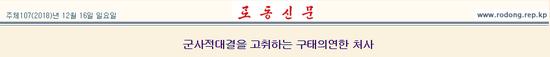 互信后韩军任务作用仍应不变?朝媒批韩防长言论