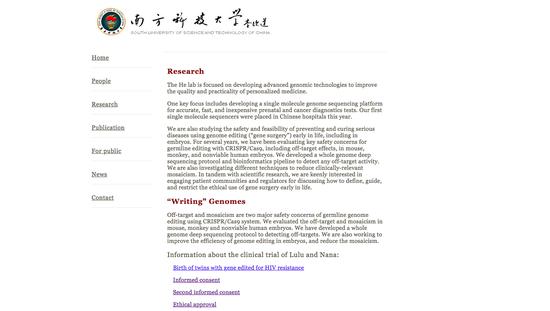 南方科技大学贺建奎研究室网站截图