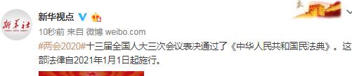 贏咖3議表決通過了中華人民共和國贏咖3民法典圖片