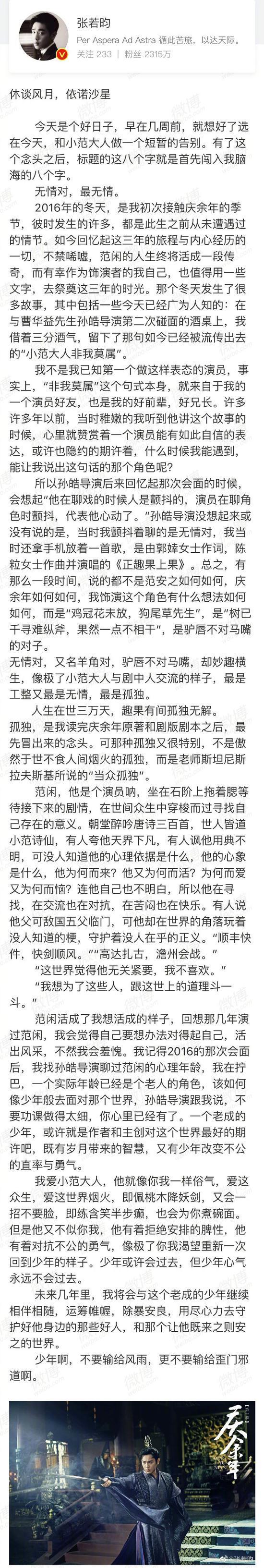 """张若昀发文暂别""""范闲"""":未来几年将继续相伴相随"""