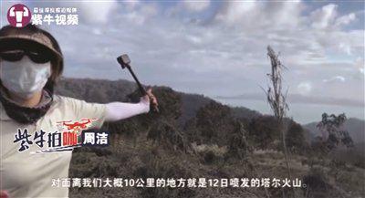 周洁在讲述前往塔尔火山的进程。