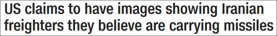 CNN称美国已经获得斯湾内装载有导弹和其他武器的伊朗商船图片