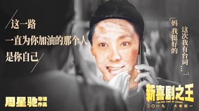 《新喜剧之王》女主角鄂靖文 出品方供图