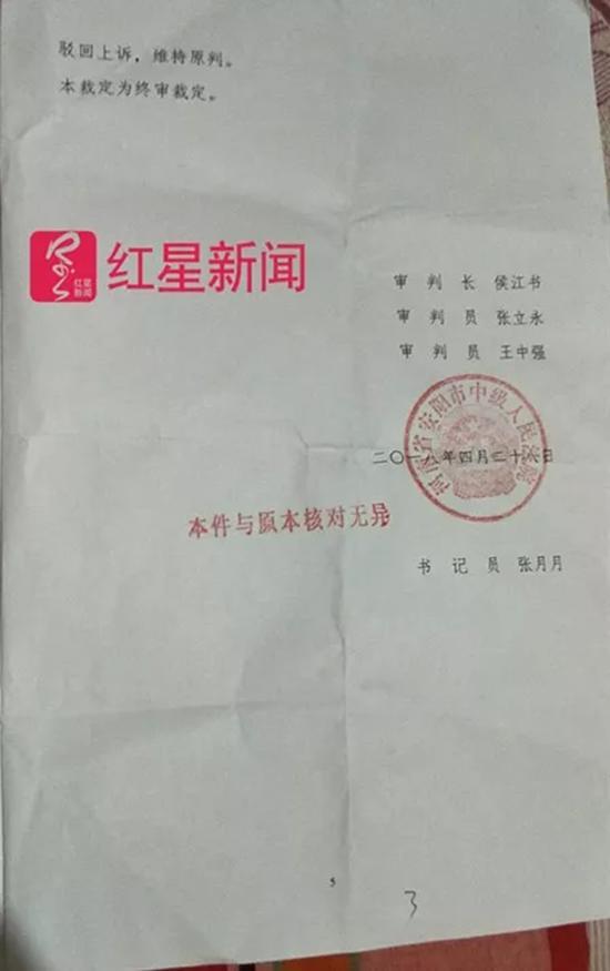 河南省安阳市中级人民法院的刑事裁定书