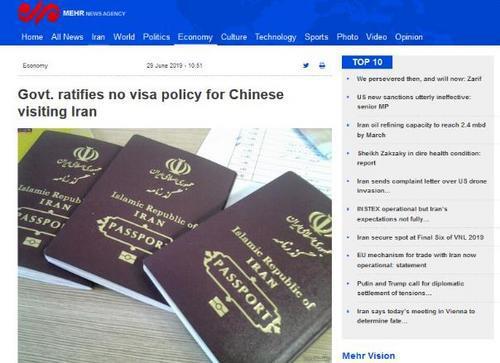 伊朗媒体:伊朗同意对我国游客实施免签入境方针