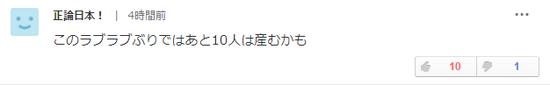 日本网友留言(雅虎日本截图)