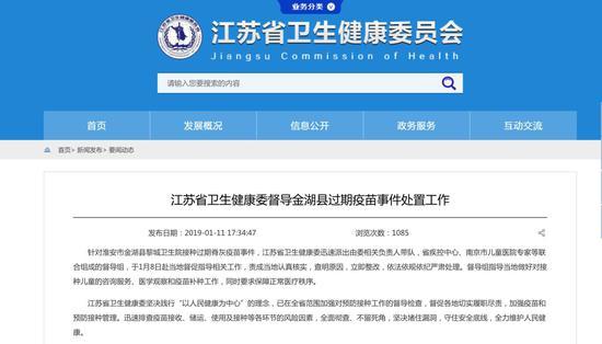 江苏省卫健委最新声明