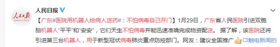 """QQ回应入列""""侵害用户权益APP"""":在调整将按时完成"""