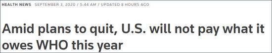 路透社3日报道:美国即将退出世卫,现在所欠会费也不打算给了