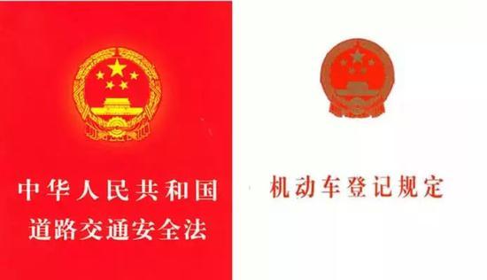▲《中华人民共和国道路交通坦然法》和《机动车登记规定》