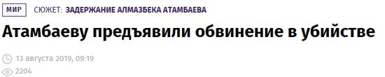 阿坦巴耶夫被控谋杀 (图源:俄《消息报》)