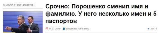乌前总统波罗申科被曝有5国国籍 当事人未回应