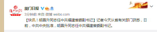 胡昌升任福建省委副书记