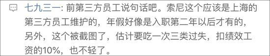 """当晚,""""索尼中国""""又删除了该帖子。"""
