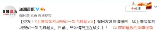 突发!上海浦东机场疑似一架飞机起火