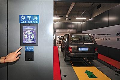 """车辆随后""""全自动""""驶入车库,按下存车屏上的""""确定""""按钮,可打印出凭条。"""