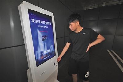 取车时,在取车机上扫描有二维码的存车凭条。
