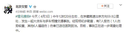 京藏高速出京方向16车连撞,致1人重伤6人轻伤