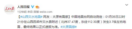 山西文水发生3.7级左右地震