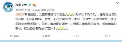 深圳市公安局交警支队官方微博截图