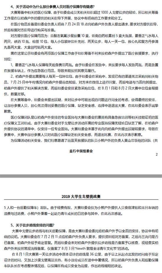 组委会于8月10日发布的《益行中国2019 大学生戈壁挑战赛徒步活动赛事公开信》