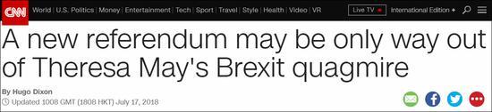 外媒:新公投或许是梅姨摆脱脱欧泥潭的唯一出路