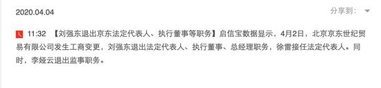 刘强东退出京东法定代表人、执行董事等职务