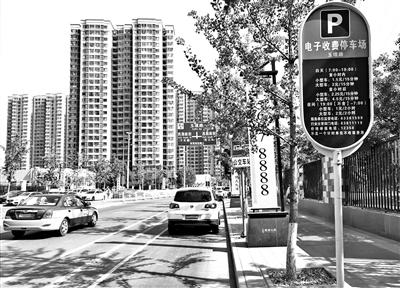 在丰台区玉璞路上,已经竖起了电子收费停车场的明码标价牌 摄影/本报记者 黄亮