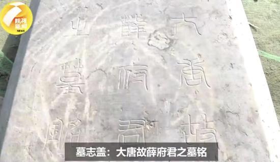 出土的墓志铭证实了墓主人身份。图/陕视新闻