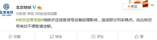 北京地铁亦庄线受信号设备故障影响 部分列车晚点