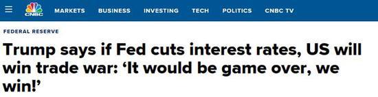"""特朗普""""降息打贸易战""""算盘落空 美联储这样表态"""