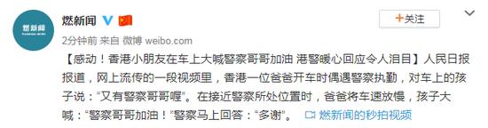 香港小朋友在车上大喊警察哥哥加油,港警暖心回应:多谢