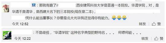 网友微博留言截图