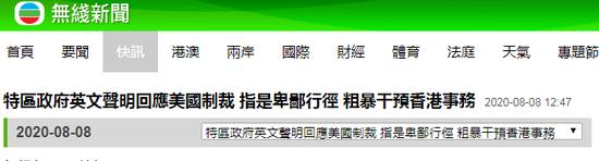 香港特区政府回应美制裁:行径卑鄙 粗暴干预香港事务