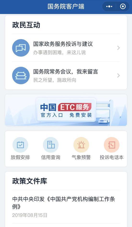 """""""国务院客户端""""微信小程序中""""中国ETC服务""""官方入口"""