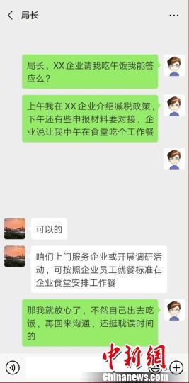 """南京建邺区官宣:正常政商""""交往""""可以有。南京建邺区官方公众号截图"""