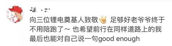 """诺贝尔化学奖公布 网友被97岁""""足够好""""爷爷带跑"""