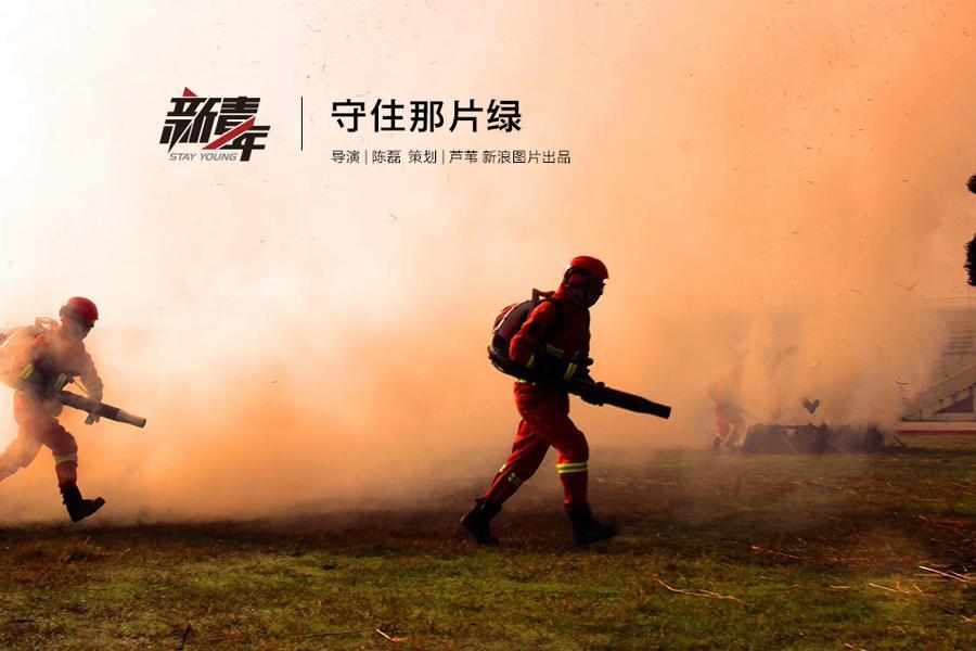他11年扑灭62场森林大火