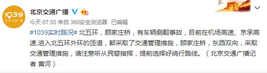 北京北五环顾家庄桥发生车辆侧翻事故