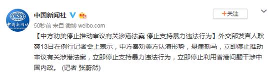 中方勸美停止推動審議有關涉港法案