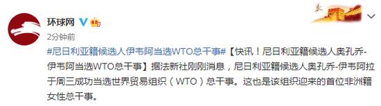 尼日利亚籍候选人奥孔乔-伊韦阿当选WTO总干事