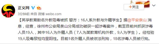英孚教育7名外教在江苏徐州吸毒被抓